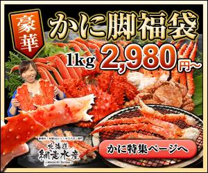 カニ専門店の北海道網走水産