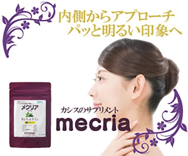 くま、くすみ、目の疲れ、ピント調節に。カシスのサプリ【mecria メクリア】