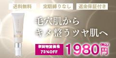 「開き・黒ずみ・角栓」トリプルケアができるぱっくり毛穴専用美容液【ソワン】