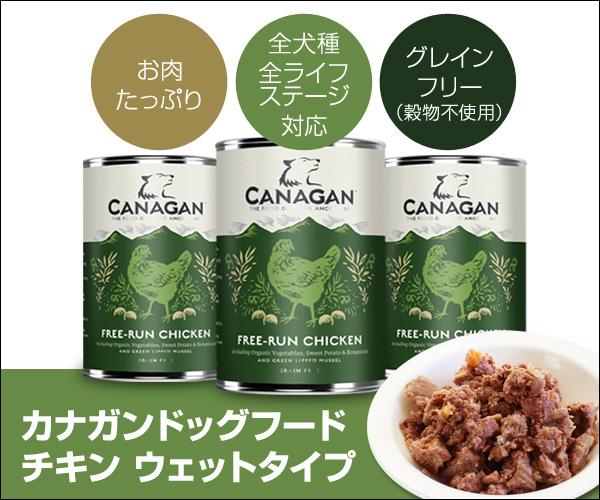 【カナガンドッグフード ★ウェットタイプ】購入モニター