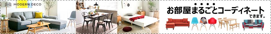 家具・家電を豊富な品揃えで、おしゃれなオリジナル家具からインテリアライフをサポート【モダンデコ】