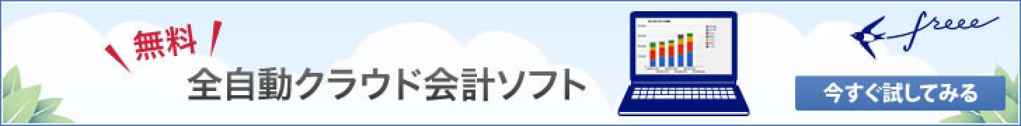 freeee a8 タグスライド用 53