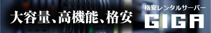大容量、高機能のレンタルサーバーGIGA