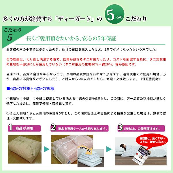 ディガード 長く愛用できる 安心の5年保証 中綿と側生地を保証