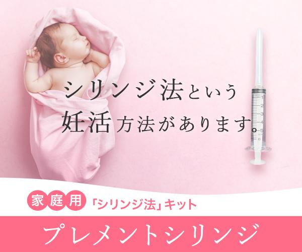 自宅で簡単人工授精!!妊活ブームで今話題のシリンジ法【シリンジ法キット】