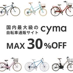 人気自転車が最大40%OFF!話題の自転車ショップ【cyma-サイマ-】