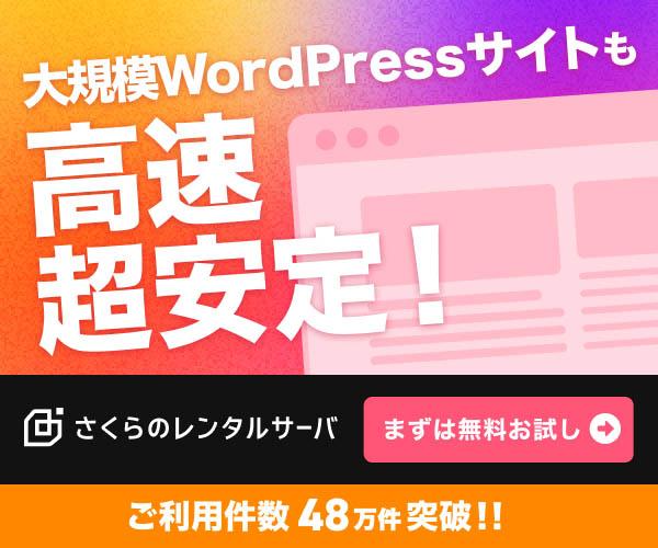 ご利用件数44万件突破!高速・安定・無料SSL付/さくらのレンタルサーバ