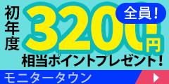 ☆iOS版スマートフォンモニター☆