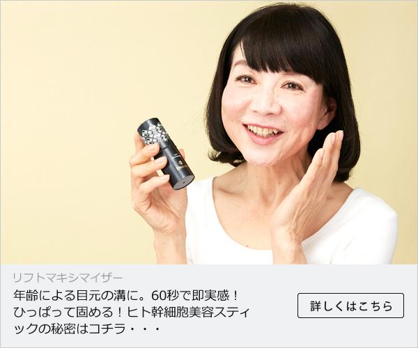 即効性】目元のシワに塗り込むヒト幹細胞入り美容液バーム、