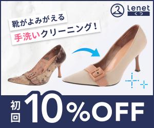 革靴の丸洗いが可能に!