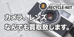 リサイクルネット(カメラ)のポイント対象リンク
