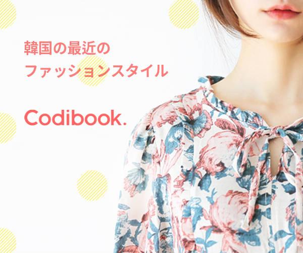 新作・人気の韓国ファッションのまとめ買い:コーディブック