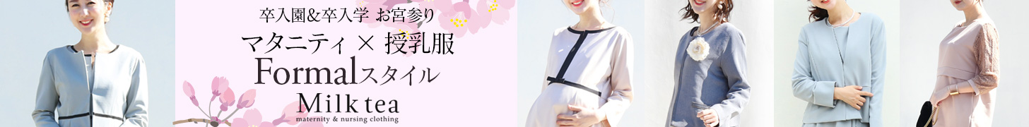マタニティ服・授乳服の専門店 ミルクティー