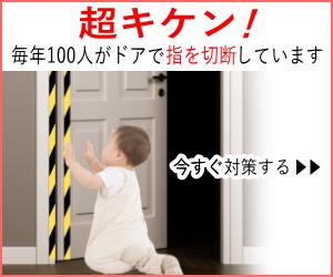 はさまんもす ドアの指はさみ防止