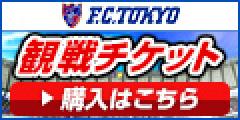 【FC東京】チケット購入