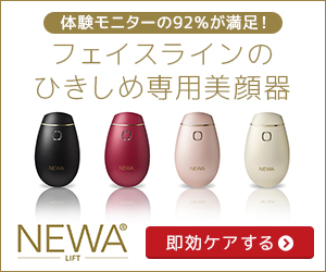 「NEWAリフト・NEWAリフト+(プラス)」へのバナー