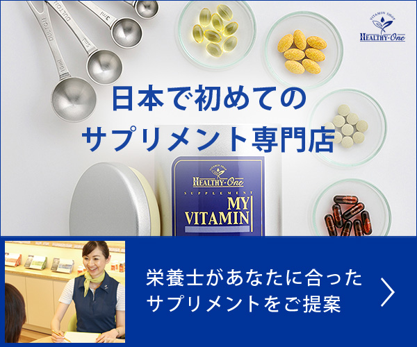 日本で初めてのサプリメント専門店【ヘルシーワン】