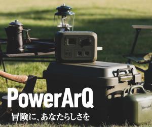 PowerArQ