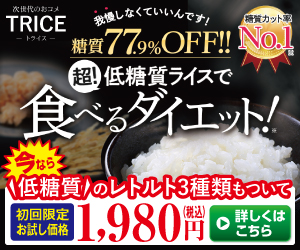 糖質77.9%OFFで我慢しない糖質制限♪ new rice+「TRICE」