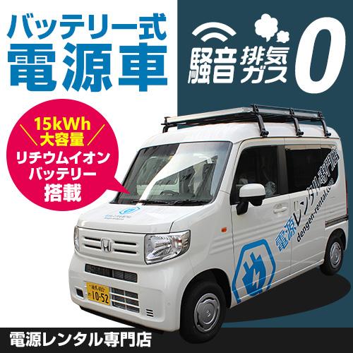 バッテリー式電源車レンタルサービス