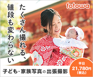 出張撮影マッチングサービス【fotowa (フォトワ) 】利用モニター
