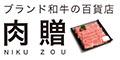 「和牛×ギフト」の専門店【肉贈】