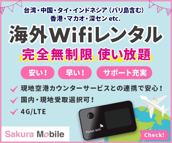 安い!簡単!便利!無制限で使える海外Wifi【SakuraMobile海外Wifi】利用モニター