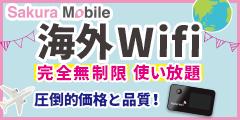 Sakura Mobile 海外Wifi