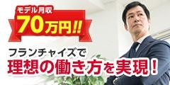 日本最大級のFC募集情報サイト『フランチャイズ比較ネット』
