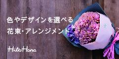 HitoHanaのポイント対象リンク