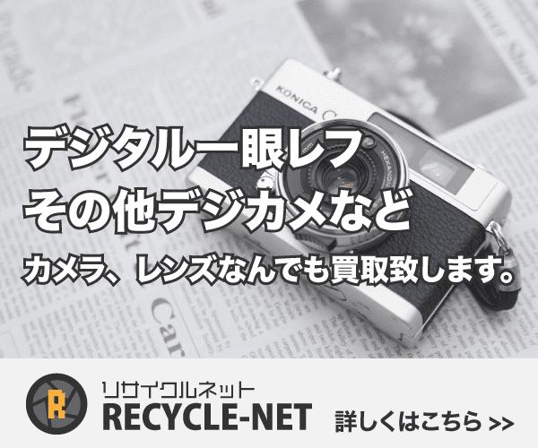 【全国対応。宅配買取】カメラ買取【JUSTY リサイクルネット】利用モニター