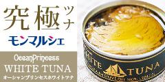 -349x360 和風総本家に出たツナ缶は鮪トロのみを使用!1缶5000円のブラックラベルも!!
