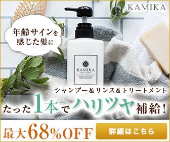 カミカ(KAMIKA)シャンプー公式通販サイト
