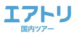 【エアトリ】国内ツアー
