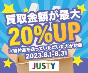 アイドルグッズ高額買取【アイドル館】利用モニター