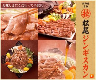 創業1956年!北海道名物【松尾ジンギスカン】