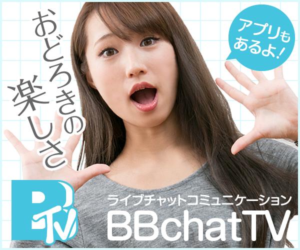 【BBchatTV】ライブ放送