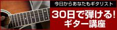 30日でマスターする【ギター講座 教本&DVD】