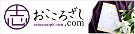 香典返し・法事返しの専門店「おこころざし.com」