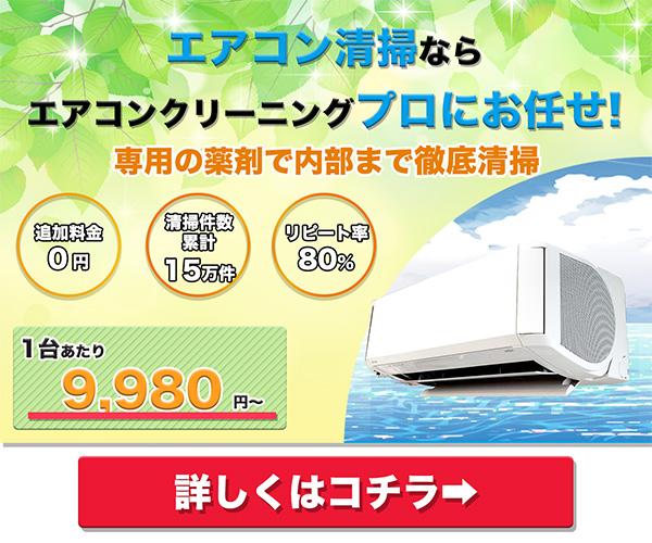 【エアコンクリーニングプロ】広告用画像「エアコン清掃ならエアコンクリーニングプロにお任せ!専用の薬剤で内部まで徹底清掃」