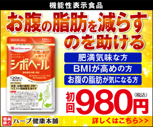もらえるモール|お腹の脂肪を減らす!機能性表示食品「シボヘール」