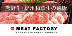 和歌山県の熊野牛【Meat Factory】