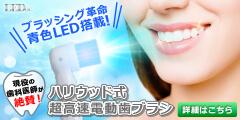 【LEDoc (エルイードック)】青色LED付の超高速電動歯ブラシ