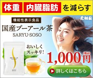 茶流痩々『国産プーアル茶』
