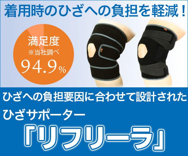 着用時のひざへの負担を軽減  着用時にひざの曲げ伸ばしをサポート