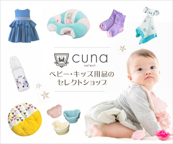 キッズ&ベビー用品のセレクトショップ【cuna select (クーナ・セレクト)】