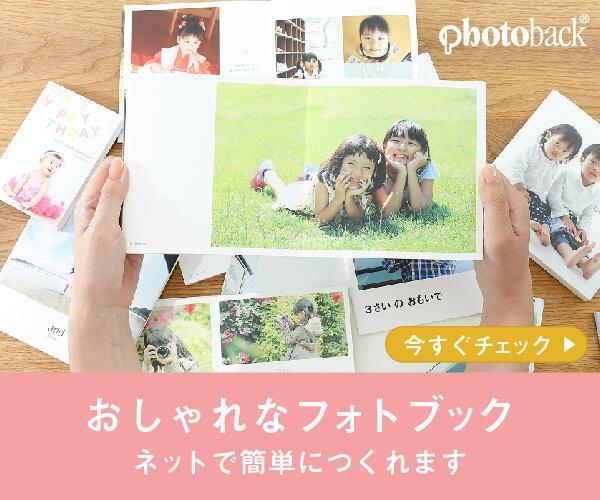 Web上でらくらく編集♪おしゃれで上質なフォトブック作成【Photoback】