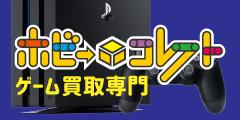 ゲーム・DVDの買取専門【リサイクルネット】