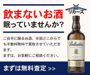 お酒の買取【買取リカーズ】