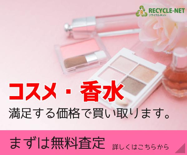 コスメ・香水・脱毛器・美顔器高額買取【JUST BUY(ジャストバイ)】